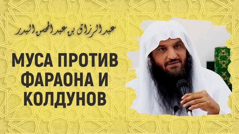 Почему Муса мир ему вызвал Фараона и колдунов утром Шейх Абдурраззак аль Бадр