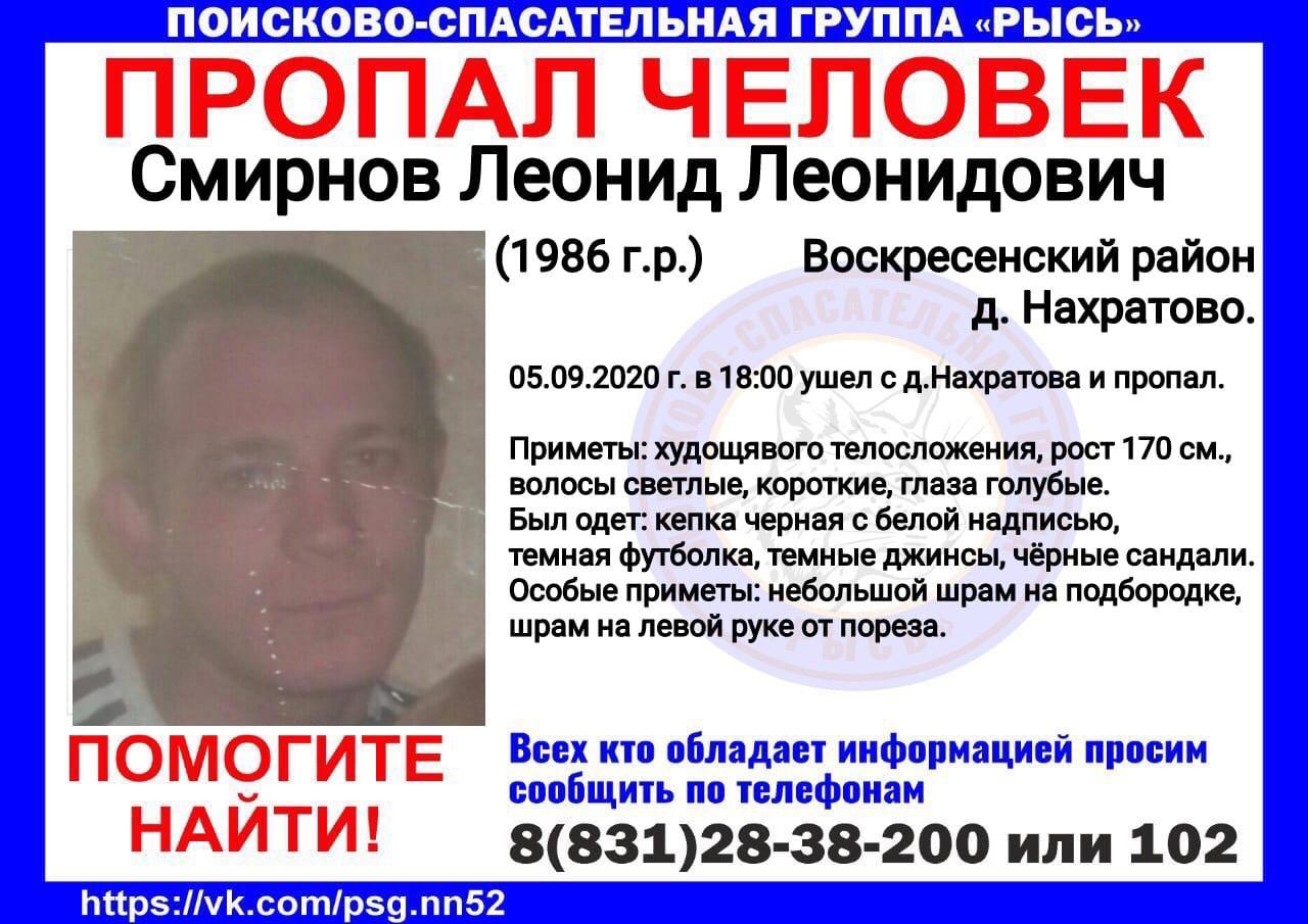 Смирнов Леонид Леонидович, 1986 г. р., Воскресенский р-он, д. Нахратово