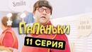 Папаньки 11 серия 1 сезон Комедия Сериал 2018 ЮМОР ICTV