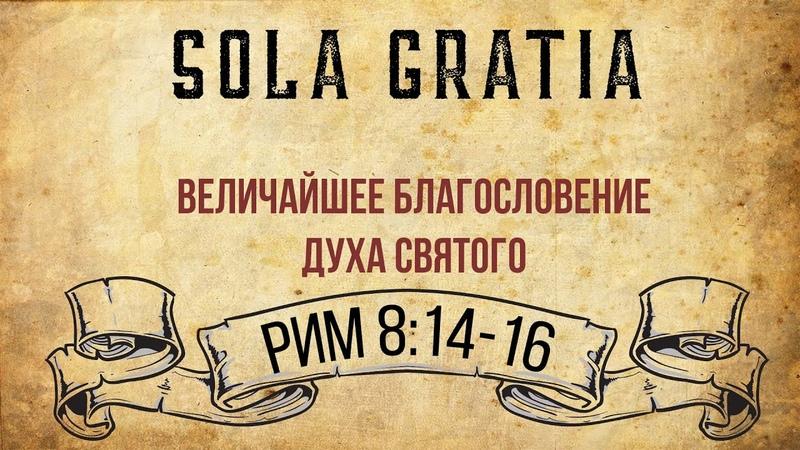 ЦЕРКОВЬ SOLA GRATIA Воскресная проповедь Рим 8 14 16