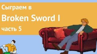 Сыграем в Broken Sword часть 5