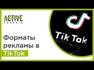 Реклама в ТикТок (TikTok). Какие форматы на сегодня доступны и как запустить свою первую кампанию