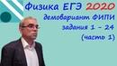 Физика ЕГЭ 2020 Демонстрационный вариант демоверсия ФИПИ Разбор заданий 1 24 часть 1