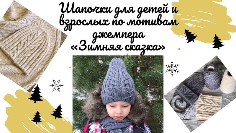 Шапки для детей и взрослых по мотивам джемпера Зимняя сказка МК детскаяшапка шапкалопата