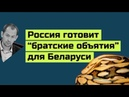 Кремль не теряет надежду удушить Лукашенко в братских объятиях