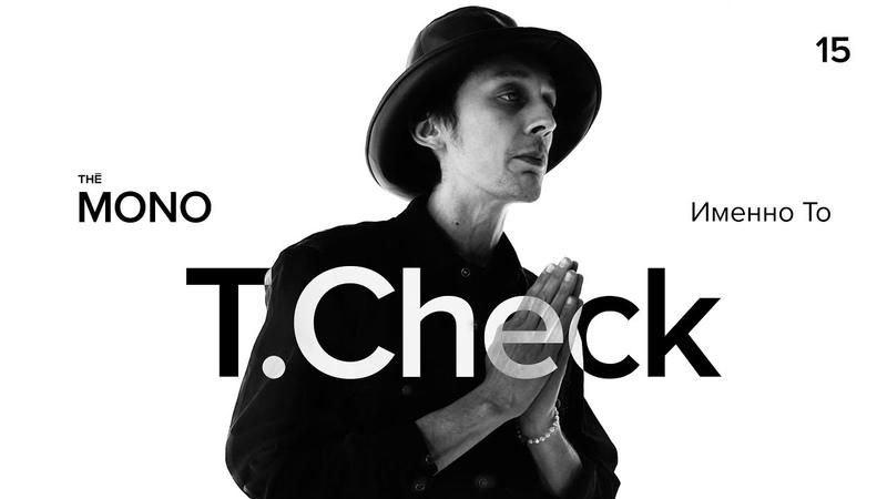 T.Check - Именно То / LIVE / THĒ MONO