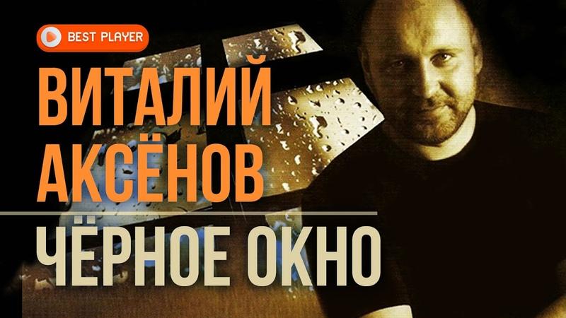 Виталий Аксёнов Чёрное окно Альбом 1998 Русская музыка