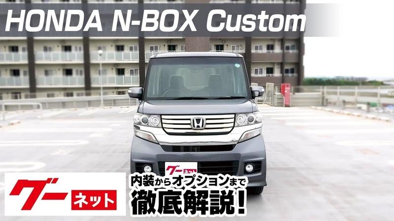 ホンダ N BOXカスタム JF1、2系 G グーネット動画カタログ 内装からオプションまで徹底解説