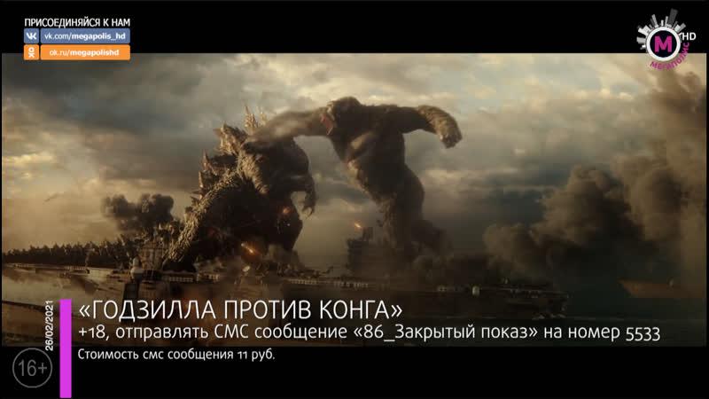 Мегаполис Годзилла против Конга Нижневартовск