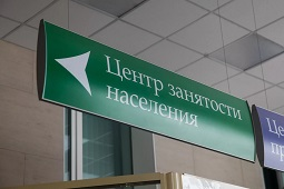 Центр занятости подключено к сети