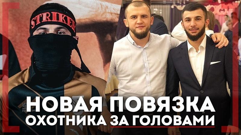 НОВАЯ ПОВЯЗКА ОХОТНИКА за ГОЛОВАМИ Биберт Туменов Почему ему не дают ИМЕНИТОГО соперника