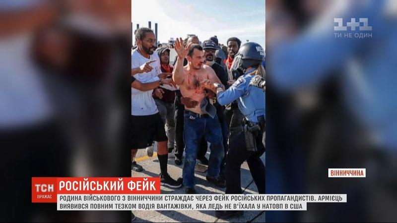 Родина українського військового страждає через фейк російських пропагандистів