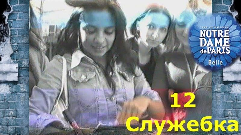 Реалити шоу У служебки 12 серия Света Светикова обозвала Витю Клапен не знал свою фамилию