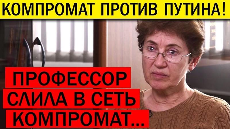 ПРОФЕССОР СЛИЛА В СЕТЬ КОМПРОМАТ ПРОТИВ ПУТИНА!