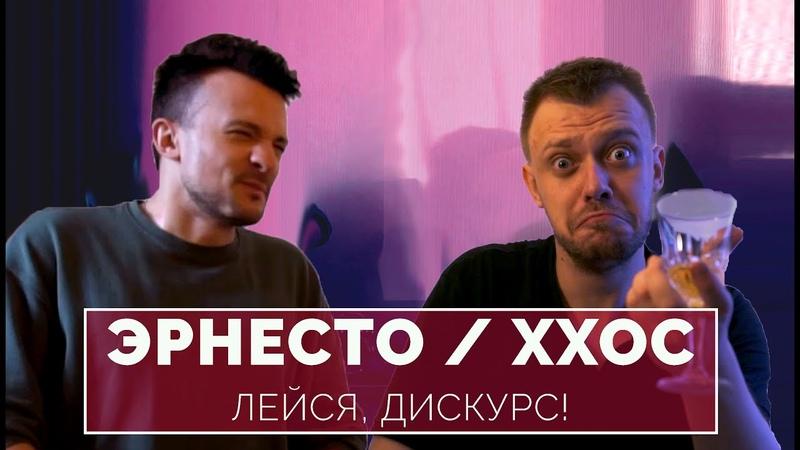 Лейся Дискурс Podcast: Эрнесто feat. ХХОС