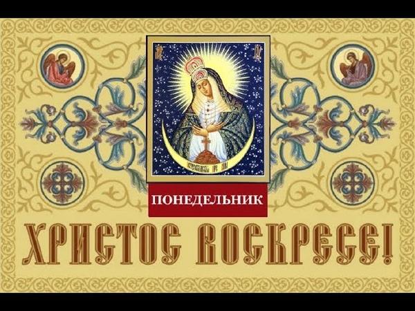 Православный † календарь. 27 апреля, 2020г. Празднование Иконы Богородицы Остробрамская Виленская