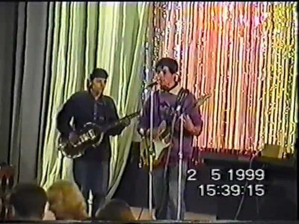 VK-22 Концерт в Кулебаках-2. Выступление. 02.05.99.