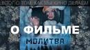 Vlog №9 Все о фильме Молитва