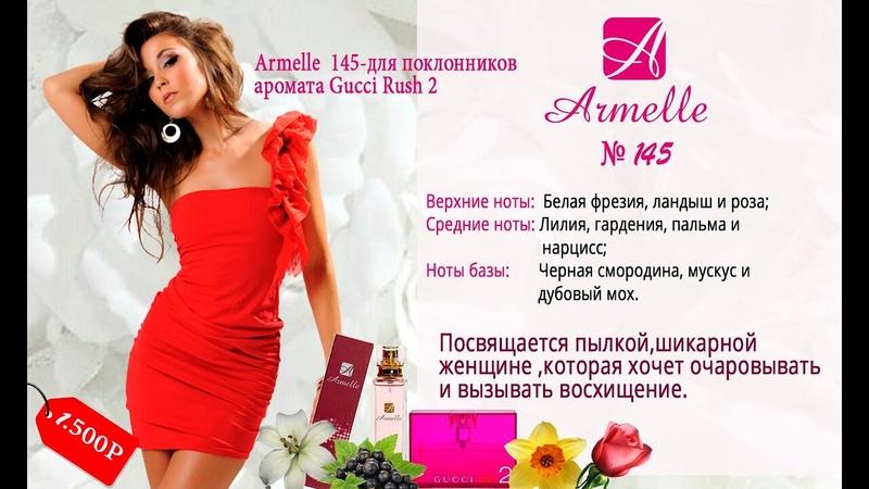 Духи женские аромат №145 от Армэль напрввление гуччи раш 2 Из коллекции Adore