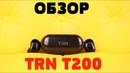 Обзор TRN T200 - Лучшие TWS наушники до $30 и с автономностью 10 часов 🔥🔥🔥