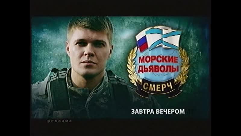 Рекламный блок (НТВ, 3.02.2013) (1)