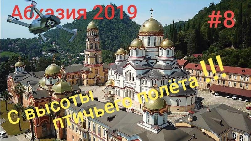 Абхазия 2019 Новоафонский мужской монастырь 8