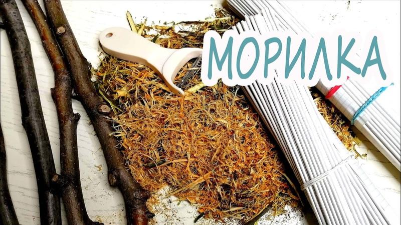 Как сварить МОРИЛКУ из коры Рецепт морилки своими руками в домашних условиях