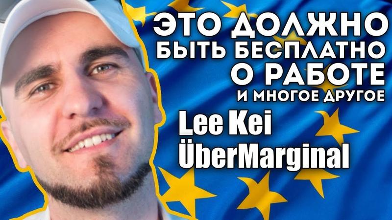 LeeKei и Ubermarginal Что должно быть бесплатным Как найти работу мечты и многое другое