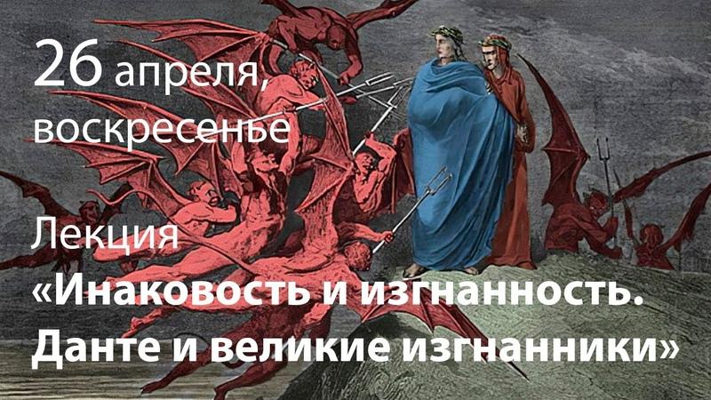 Инаковость и изгнанность Данте и великие изгнанники
