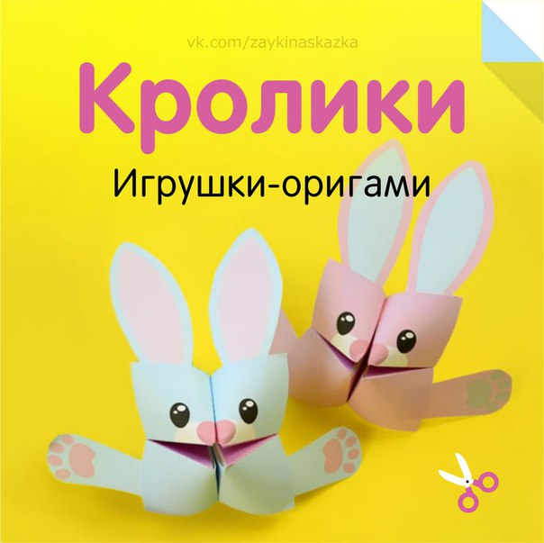 ИГРУШКИ-ОРИГАМИ «КРОЛИКИ» Пушистые крольчата Весёлые ребята.Их лакомство морковка,Грызут её крольчата