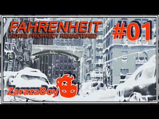 Спустя 15 лет | Fahrenheit indigo prophecy remastered | #01