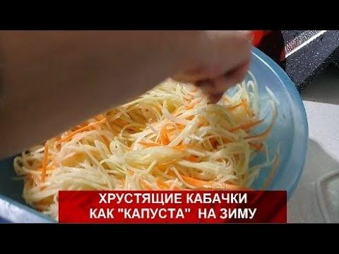 КАБАЧКИ ОСОБЕННЫЕ ХРУСТЯЩИЕ КАБАЧКИ КАК КАПУСТА НА ЗИМУ Домашняя Кухня СССР