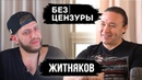 Без Цензуры 06 - Михаил Житняков АРИЯ О Кипелове, тщеславии и Оксимироне