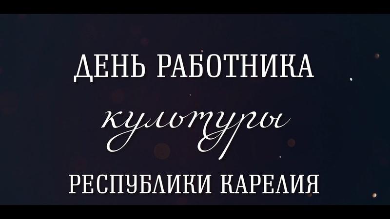 Гимн работников культуры    Республика Карелия