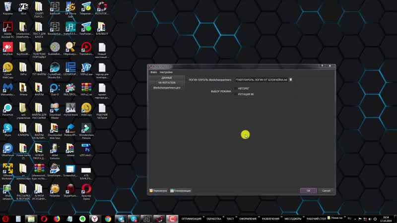 Translation Обзор программы Rotator для продвижения Вконтакте