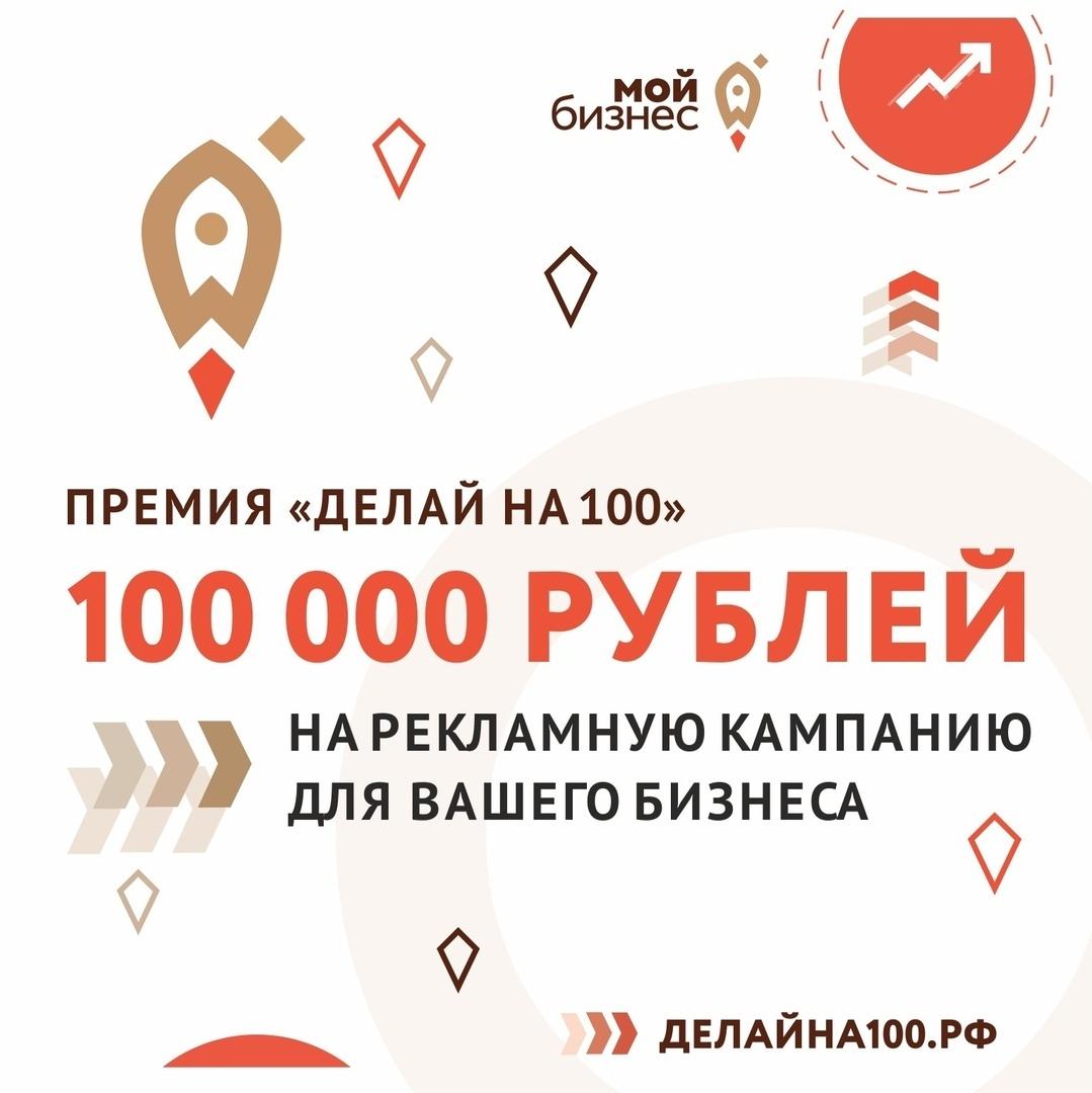 Премия «Делай на 100»: пострадавший от пандемии бизнес получит по 100 000 рублей на рекламу