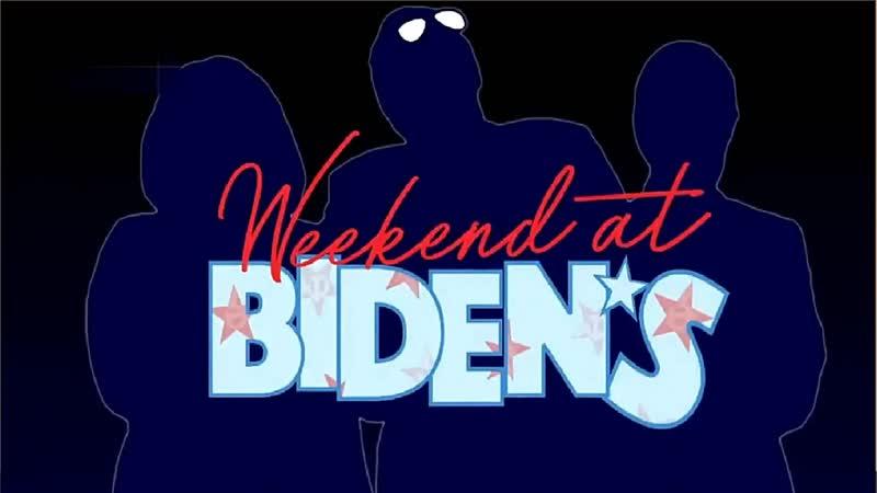 ПАРОДИЯ Вечеринка у Байдена Тор Нistory Information Chenel Weekend of Bidens