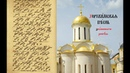 Иже херувимы. Знаменное пение. Троицкий собор. Троице-Сергиева Лавра. 2 июля 2009 года.