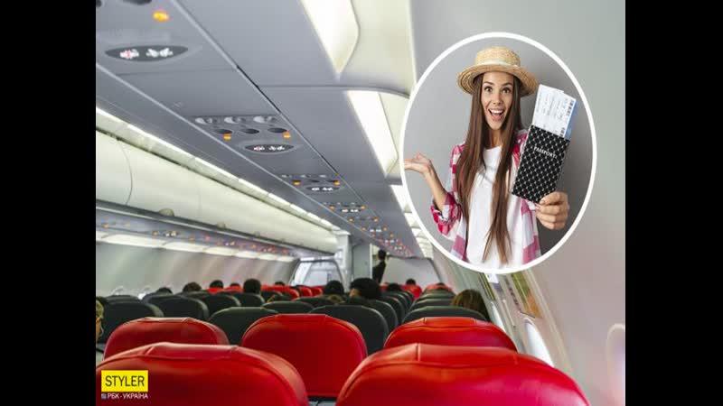 Самые лучшие места в самолете стюардесса дала неожиданные советы пассажирам