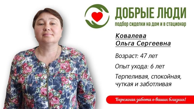 Сиделка Набережные Челны Ковалева Ольга Сергеевна