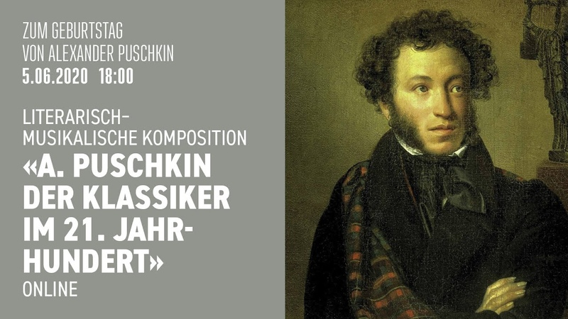 A. Puschkin der Klassiker im 21. Jahrhundert А. Пушкин, классик в 21 веке