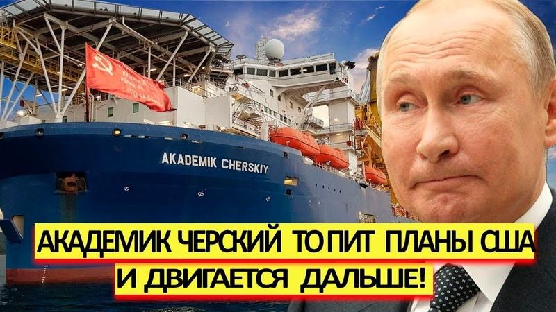 Трубоукладчик Академик Черский загрузился и вышел из порта Трубоукладчик Фортуна встал у причала