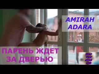 Порно перевод Amirah Adara infidelity pickup pornsubtitles, измена, обман пикап за деньги субтитры