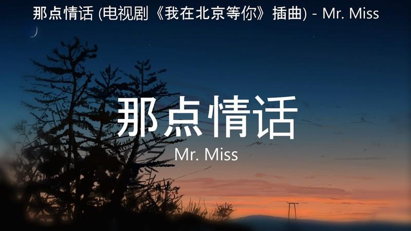 那点情话 电视剧《我在北京等你》插曲 Mr. Miss 高音质 歌词 Lyrics