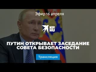 Владимир Путин открывает заседание Совета безопасности