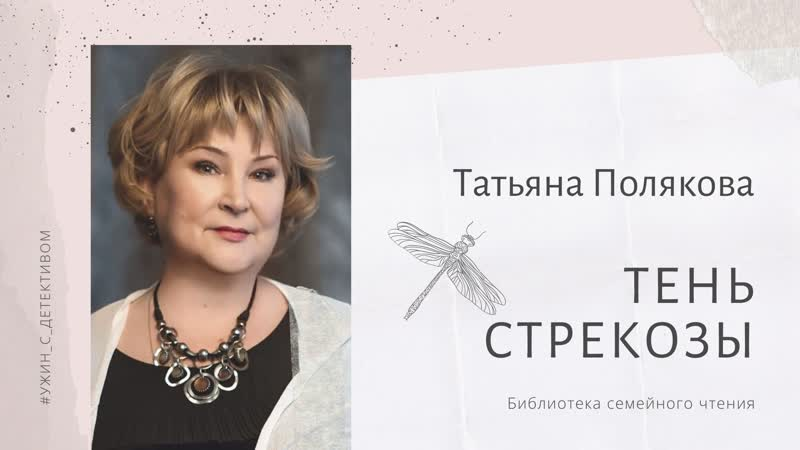 Татьяна Полякова Тень стрекозы