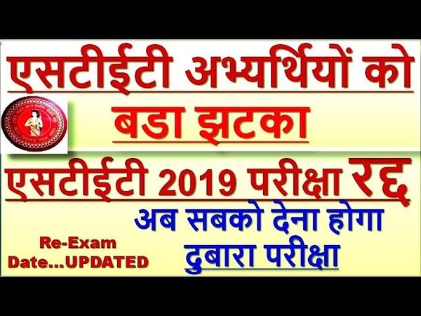 Bihar STET 2019 परीक्षा रद्द BSEB STET Re Exam date Reschedule BIHAR STET LATEST NEWS