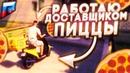 GTA 5 КРИМИНАЛЬНАЯ РОССИЯ РАБОТАЮ РАЗВОЗЧИКОМ ПИЦЦЫ - RADMIR RP