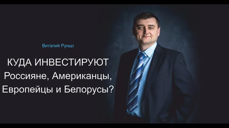 Куда инвестируют Россияне Американцы Европейцы и Белорусы Виталий Рунцо