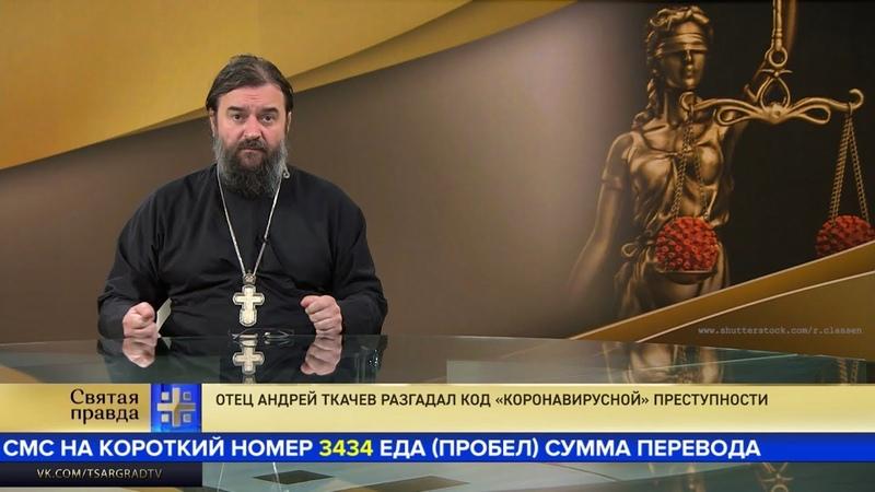 Отец Андрей Ткачев разгадал код коронавирусной преступности
